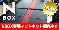 NBOX専用マットキット販売