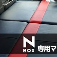 NBOXマットキット販売中
