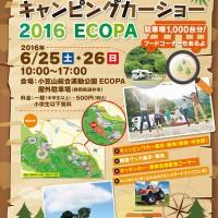 campingcarB2_20160325